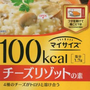 【評価3】100kcalマイサイズ チーズリゾットの素を冷やして食べると? 【ウマすぎ注意】 (大塚食品株式会社)