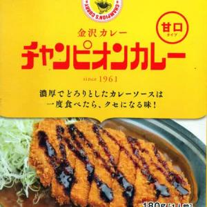 【評価3】チャンピオンカレー チャンピオンカレー 甘口を冷やして食べると? 【ウマすぎ注意】 (株式会社チャンピョンカレー)