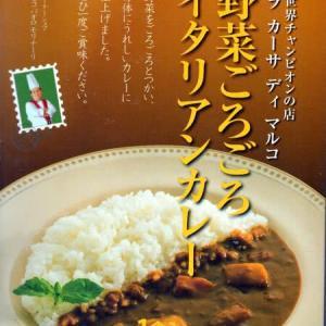 【評価4】野菜ごろごろイタリアンカレーを冷やして食べると? 【ウマすぎ注意】 (株式会社トンソンジャパン)