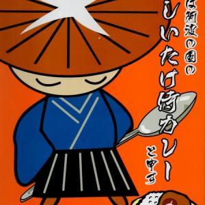 【評価4】しいたけ侍カレーを冷やして食べると? 【ウマすぎ注意】 (新野木材株式会社)