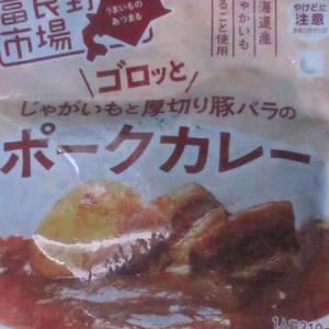 【評価4】富良野市場 ゴロっとじゃがいもと厚切り豚バラのポークカレーを冷やして食べると? 【ウマすぎ注意】 (富良野地方卸売市場株式会社)
