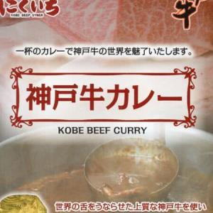 【評価4】銀座 にくいち 神戸牛カレーを冷やして食べると? 【ウマすぎ注意】 (神戸ビーフ食品株式会社)