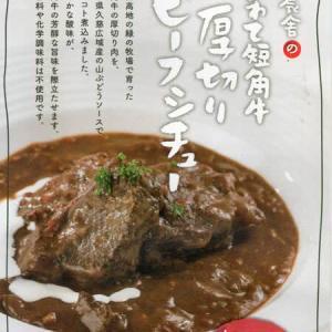 【評価5】いわて短角牛厚切りビーフシチューを冷やして食べると? 【ウマすぎ注意】 (有限会社総合農舎山形村)