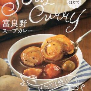 【評価5】富良野 スープカレーを冷やして食べると? 【ウマすぎ注意】 (ふらの農業協同組合)