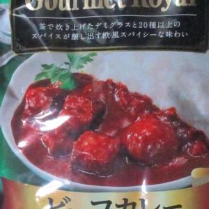 【評価4】グルメロワイヤル ビーフカレーを冷やして食べると? 【ウマすぎ注意】 (アリアケジャパン株式会社)