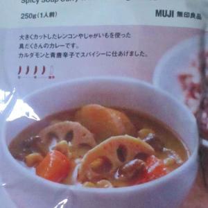 【評価5】無印良品 根菜のスパイシースープカレーを冷やして食べると? 【ウマすぎ注意】 (株式会社良品計画)