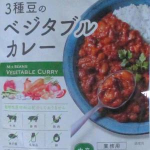 【評価5】KAGOME 3種豆のベジタブルカレー 中辛を冷やして食べると? 【ウマすぎ注意】 (カゴメ株式会社)