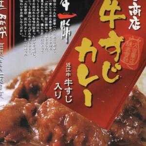【特S】牛すじカレーを冷やして食べると? 【ウマすぎ注意】 (大吉商店株式会社)