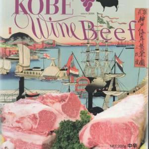 【評価4】神戸ワインビーフカレー 中辛を冷やして食べると? 【ウマすぎ注意】 (株式会社牛肉商但馬屋)