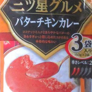 【評価2】いなば バターチキンカレーを冷やして食べると? 【ウマすぎ注意】 (いなば食品株式会社)