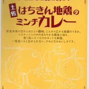 【評価4】日野出豚カレーを冷やして食べると? 【ウマすぎ注意】 (株式会社アゴラ)