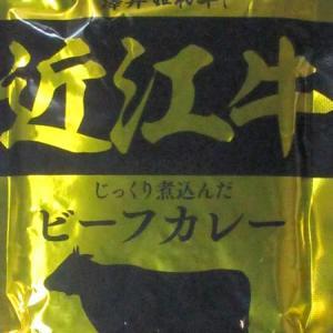 【評価2】近江牛 じっくり煮込んだビーフカレーを冷やして食べると? 【ウマすぎ注意】 (有限会社澤井牧場)