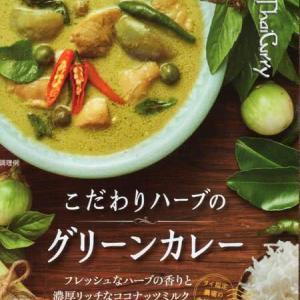 【特S】ThaiCurry こだわりハーブのグリーンカレーを冷やして食べると? 【ウマすぎ注意】 (ヤマモリ株式会社)