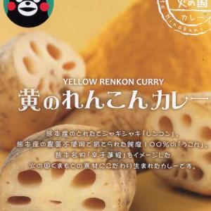 【特S】くまもと火の国カレー 黄のれんこんカレーを冷やして食べると? 【ウマすぎ注意】 (イケダ食品株式会社)