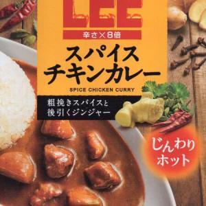 【評価4】LEE スパイスチキンカレー 辛さ×8倍を冷やして食べると? 【ウマすぎ注意】 (江崎グリコ株式会社)