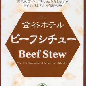【評価5】金谷ホテル ビーフシチューを冷やして食べると? 【ウマすぎ注意】 (株式会社金谷ホテルベーカリー)