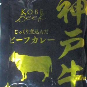 【評価2】神戸牛 じっくり煮込んだビーフカレーを冷やして食べると? 【ウマすぎ注意】 (株式会社善太)