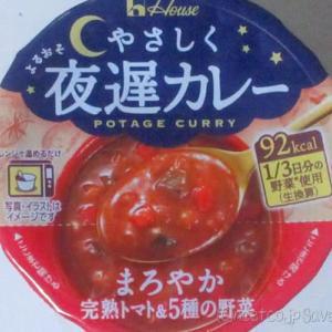 【評価5】やさしく 夜遅カレーを冷やして食べると? 【ウマすぎ注意】 (ハウス食品株式会社)