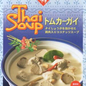 【特S】ThaiSoup トムカーガイを冷やして食べると? 【ウマすぎ注意】 (ヤマモリ株式会社)