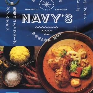 【評価5】SOUD CURRY 海老ココナッツスープ ダブルチキンを冷やして食べると? 【ウマすぎ注意】 (大志食品企画株式会社)