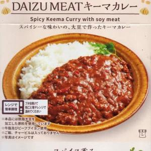 【評価5】スパイス香るDAIZU MEATキーマカレーを冷やして食べると? 【ウマすぎ注意】 (エスビー食品株式会社)