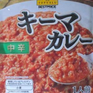 【評価4】TOPVALU BESTPRICE キーマカレーを冷やして食べると? 【ウマすぎ注意】 (イオン株式会社)