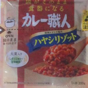【評価3】カレー職人 ハヤシリゾットを冷やして食べると? 【ウマすぎ注意】 (江崎グリコ株式会社)