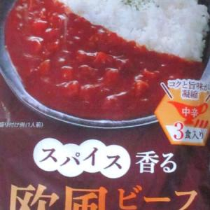 【評価4】IRIS FOODS 欧風ビーフカレー 中辛を冷やして食べると? 【ウマすぎ注意】 (アイリスフーズ株式会社)