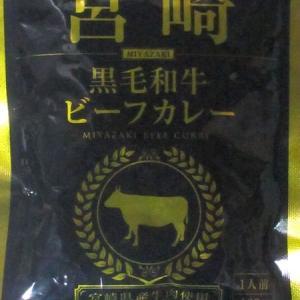 【評価2】宮崎 黒毛和牛ビーフカレーを冷やして食べると? 【ウマすぎ注意】 (株式会社一(はじめ))