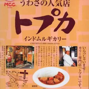【特S】うわさの人気店 トプカ 辛口を冷やして食べると? 【ウマすぎ注意】 (エム・シーシー食品株式会社)
