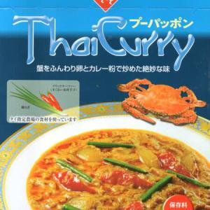 【特S】ThaiCurry プーパッポンを冷やして食べると? 【ウマすぎ注意】 (ヤマモリ株式会社)