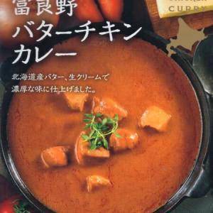 【評価3】富良野 バターチキンカレーを冷やして食べると? 【ウマすぎ注意】 (ふらの農業協同組合)