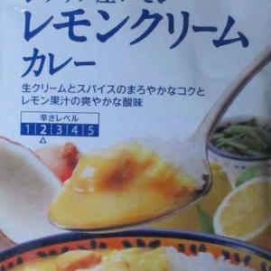 【評価5】みなさまのお墨付き レモンクリームカレーを冷やして食べると? 【ウマすぎ注意】 (合同会社西友)