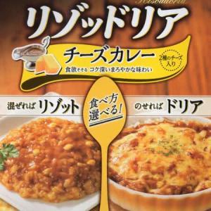 【評価3】ヤマモリ リゾッドリア チーズカレーを冷やして食べると? 【ウマすぎ注意】 (ヤマモリ株式会社)