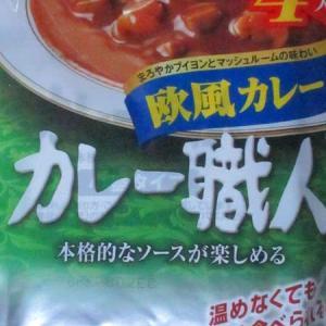 【評価4】カレー職人 カレー職人 中辛を冷やして食べると? 【ウマすぎ注意】 (江崎グリコ株式会社)