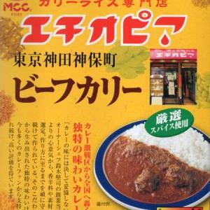 【特S】ビーフカリーを冷やして食べると? 【ウマすぎ注意】 (エム・シーシー食品株式会社)