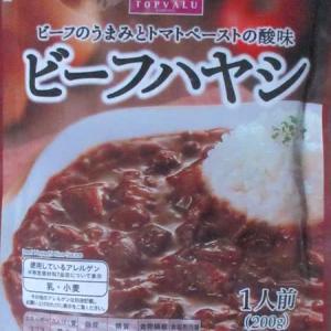 【評価4】TOPVALU ビーフハヤシを冷やして食べると? 【ウマすぎ注意】 (イオン株式会社)