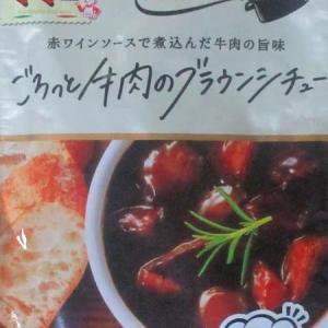 【評価5】Chef's pot ごろっと牛肉のブラウンシチューを冷やして食べると? 【ウマすぎ注意】 (日清フーズ株式会社)