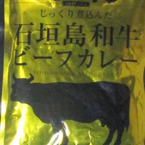 【評価2】沖縄 じっくり煮込んだ石垣島和牛ビーフカレーを冷やして食べると? 【ウマすぎ注意】 (沖縄北谷自然海塩株式会社)