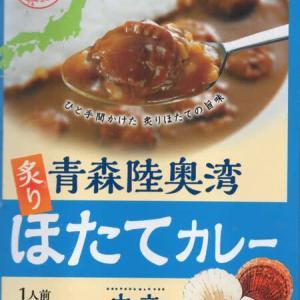 【評価5】くわいん東北 炙りほたてカレーを冷やして食べると? 【ウマすぎ注意】 (株式会社やくらいフーズ)