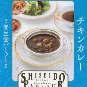 【評価4】東京資生堂パーラー銀座 チキンカレーを冷やして食べると? 【ウマすぎ注意】 (株式会社資生堂パーラー)