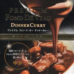 【評価5】PREMIUM FOND DE VEAU DINNER CURRY 中辛を冷やして食べると? 【ウマすぎ注意】 (エスビー食品株式会社)