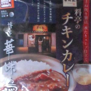 【評価4】博多 華味鳥 料亭のチキンカレーを冷やして食べると? 【ウマすぎ注意】 (トリゼンフーズ株式会社)