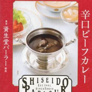 【評価5】東京資生堂パーラー銀座 辛口ビーフカレーを冷やして食べると? 【ウマすぎ注意】 (株式会社資生堂パーラー)
