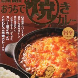 【特S】信州飯山 おうちで焼きカレー 旨辛を冷やして食べると? 【ウマすぎ注意】 (有限会社天河)