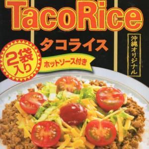 【評価5】オキハム TacoRiceを冷やして食べると? 【ウマすぎ注意】 (沖縄ハム総合食品株式会社)