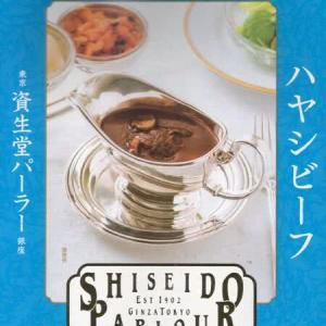 【評価5】東京資生堂パーラー銀座 ハヤシビーフを冷やして食べると? 【ウマすぎ注意】 (株式会社資生堂パーラー)