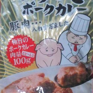 【評価5】やりすぎ ポークカレーを冷やして食べると? 【ウマすぎ注意】 (株式会社海神貿易)