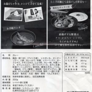 【評価5】絶品チキンの札幌スープカレーを冷やして食べると? 【ウマすぎ注意】 (トライレーン株式会社)