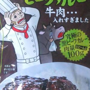 【評価5】やりすぎ ビーフカレーを冷やして食べると? 【ウマすぎ注意】 (株式会社海神貿易)